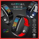 【智慧手環】時尚雙色圓孔智慧手環【IP68級防水】NCC認證 多種檢測功能 疲勞度監測