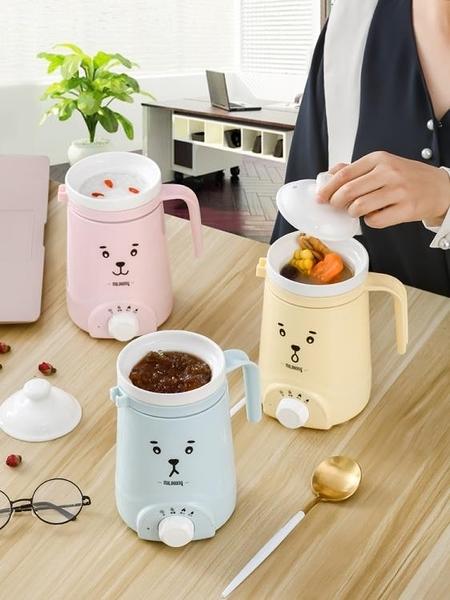 養生杯迷你宿舍辦公室電杯小電燉杯煮粥杯牛奶加熱陶瓷小型1-2人 【快速】
