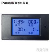 充電器 PZEM-031 LCD直流數顯多功能電壓電流功率錶電壓錶電流錶電量顯示 阿薩布魯