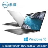 DELL 戴爾 XPS15-9500-P1545STW 銀 i5-10300H/8G/512G/GTX1650Ti/Win10P (贈好禮)