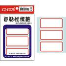 【奇奇文具】量大超划算【龍德 LONGDER 自黏性標籤】LD-1013 紅框 標籤貼紙 34x73mm (20包/盒)