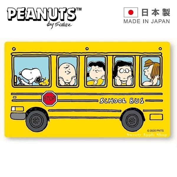【 日本製 】日本限定 SNOOPY 史努比 家族校車版 口罩收納盒 / 口罩收納套
