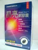 遠東生技~晶亮軟膠囊60顆/盒 (6合1植化素)