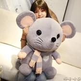 可愛老鼠毛絨玩具布娃娃大抱枕公仔女孩生肖鼠玩偶鼠年吉祥物2020 瑪奇哈朵
