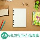 珠友 NB-25216 A5/25K 6孔活頁紙(4X4方格)80張/6本入