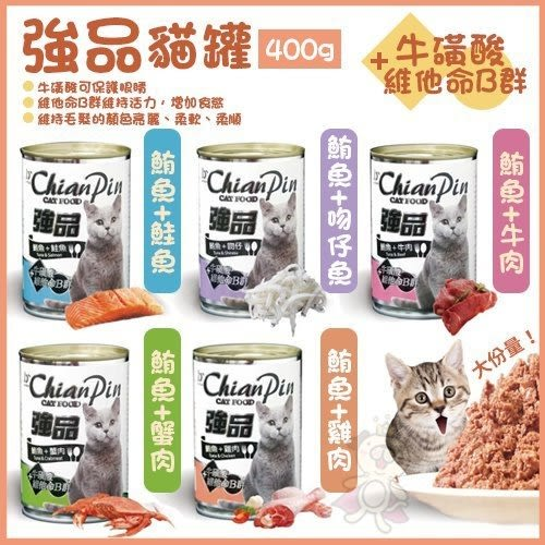 『寵喵樂旗艦店』【單罐】強品-美味鮪魚貓罐 五種口味可選 400g/罐 貓罐頭