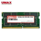 【綠蔭-免運】UMAX NB DDR4 2666 /4G 筆記型RAM