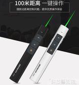 簡報器 LED屏專用綠光翻頁筆綠點無線PPT翻頁筆 簡報器 演示器 投影筆 DF 科技藝術館