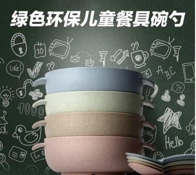 [協貿國際]  可愛環保小麥甜品米飯雙耳碗勺套裝 (1套入)