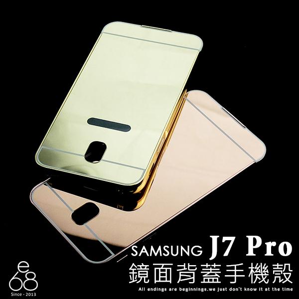 E68精品館 鏡面背蓋 三星 J7 Pro J730 5.5吋 手機殼 電鍍 自拍 金屬邊框 保護框 保護殼 硬殼