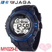 JAGA M1029-E  捷卡多功能大視窗 時尚休閒錶 多功能電子錶 運動錶 男錶/中性(公司貨/保證防水) 深藍