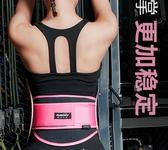 健身腰帶女深蹲硬拉跑步訓練暴汗束腰綁帶收腹帶男運動護腰帶 藍嵐