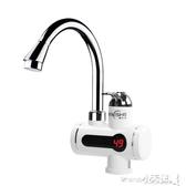 熱水器 即熱式電熱水龍頭廚房快速加熱器速熱電熱水器淋浴小廚寶 LX【】新年禮物