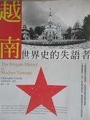 【書寶二手書T1/歷史_EGC】越南:世界史的失語者_克里斯多佛‧高夏,  譚天