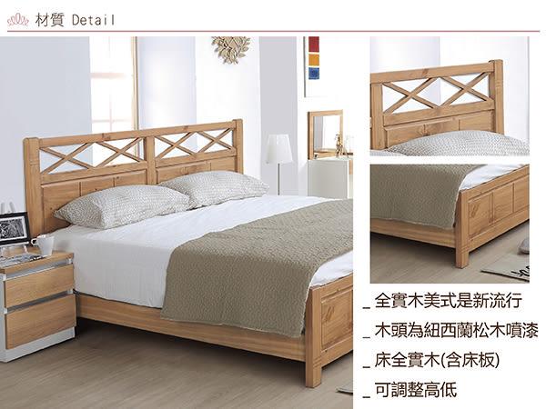 【 赫拉居家 】西雅圖 全實木 雙人床架 _ 6尺