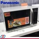 【信源】)25公升【Panasonic 國際牌】微電腦微波爐 NN-ST34H / NNST34H