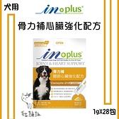 IN-PLUS[犬用營養品,骨力補心臟強化配方,1g*28包]