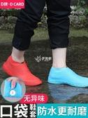 雨鞋套 硅膠雨鞋套加厚防滑防水鞋套雨天耐磨底橡膠乳膠防雨男女兒童戶外 伊芙莎