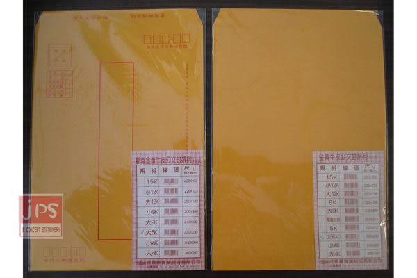 [欣興陽] 大6K金黃牛皮公文封