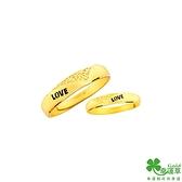 幸運草金飾 愛深刻黃金成對戒指
