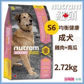 Nutram紐頓『S6成犬(雞肉+南瓜)』2.72KG【搭嘴購】