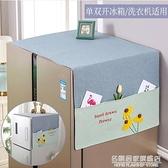 雙開門冰箱巾蓋布加厚布藝單開門對開門簡約現代洗衣機家用防塵罩 名購新品
