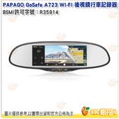 PAPAGO GoSafe A723 WI-FI 後視鏡行車記錄器 公司貨 7吋 內建衛星導航 160度超廣角鏡頭