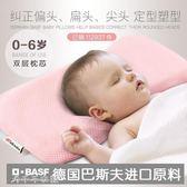 嬰兒枕頭新生兒防偏頭寶寶定型枕0-3-6個月1歲矯正偏頭兒童消費滿一千現折一百