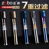 zobo正牌磁石煙嘴高效循環型過濾煙嘴可清洗過濾器男女細煙煙嘴【免運85折】