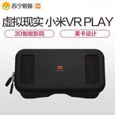 Xiaomi/小米 VR眼鏡玩具版頭戴式虛擬現實3D智能影院手機游戲