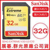 SanDisk 32GB EXTREME SD C10 U3 V30 記憶卡 讀90MB 寫40MB 32G SDHC