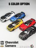 玩具車 大黃蜂跑車合金車模1:32科邁羅金鋼變形仿真汽車模型玩具車 魔方數碼館