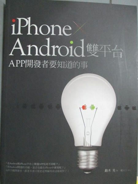 【書寶二手書T8/電腦_EBN】iPhone + Android 雙平台APP 開發者要知道的事_鈴木 晃