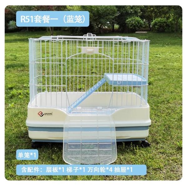 兔子笼 達洋兔籠R51R6 R81R71抽屜式防噴尿籠家用自動清糞寵物窩別墅龍貓小動物笼