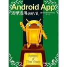 Android App活學活用(使用VB)(Basic4Android)(3版)
