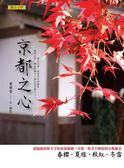 (二手書)京都之心