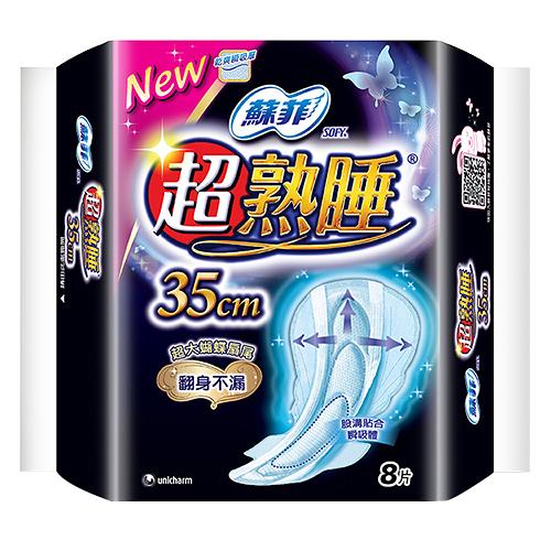 蘇菲超熟睡乾爽瞬吸夜用超長 35cm / 8片【合康連鎖藥局】