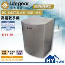 樂奇電器 HD-135ST2 高速乾手機 220V專用 不鏽鋼烘手機 抗菌除臭《HY生活館》水電材料專賣店