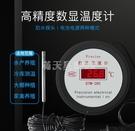 水溫計 電子數顯魚池塘水溫度計傳感器工業...