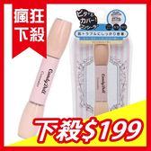 日本KOJI CandyDoll 雙色奇肌無瑕蜜 (粉膚橘&粉嫩膚)10g 【UR8D】