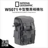 國家地理 National Geographic NG W5071 都會潮流 Walkabout 中型雙肩相機包 ★24期免運★薪創數位