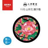 【買一送一】UEBA 上羽繪惣 ESOU 乳油木果 護手霜 十一月山茶花 香氛 日本京都 天然 植物萃取