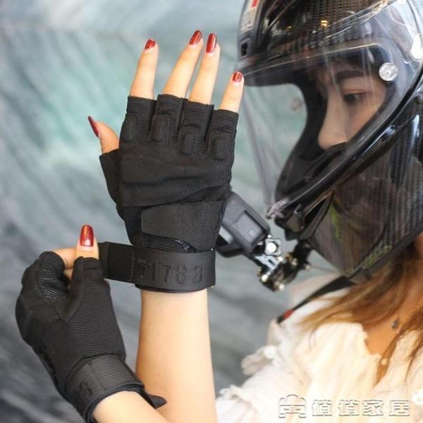 機車手套 手套男女騎士裝備夏季戶外運動機車半指手套摩托車專用 【母親節特惠】