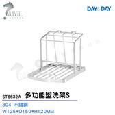 《DAY&DAY》不鏽鋼 多功能盥洗架S ST6632A 衛浴配件精品