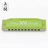 口琴 SUZUKI Play365days彩色啞光ABS10孔初學口琴 兒童啟蒙口琴