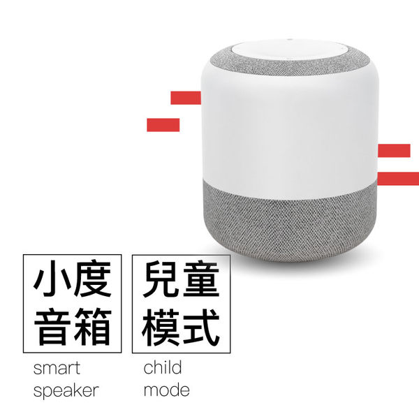 AI音響 小度智能音箱 音響 喇叭 AI音箱 小愛同學 藍牙音箱 百度智能音箱 環繞立體音