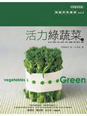 (二手書)活力綠蔬菜(上):和風五色廚房(2)