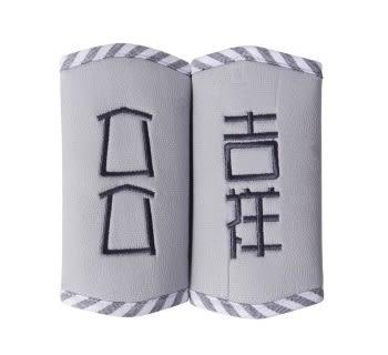 SINBII 趣味文字口水巾-招財進寶