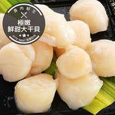 極嫩鮮甜大干貝(350g±10%/包)(約9-10顆)(食肉鮮生)
