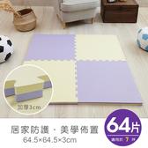 【APG】舒芙蕾64*64*3cm雙色巧拼地墊-多色可選一包64片紫+鵝黃